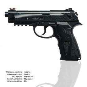 """Пистолет пневматический """"BORNER Sport 306"""" кал. 4,5 мм"""
