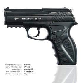 """Пистолет пневматический """"BORNER C11"""" кал. 4,5 мм"""