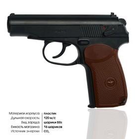 "Пистолет пневматический ""BORNER PM-X"" кал. 4,5 мм"