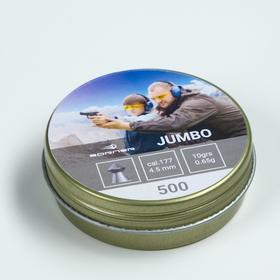 """Пули для пневматики Borner """"Jumbo"""" кал. 4,5мм, 0,65гр, 500шт"""