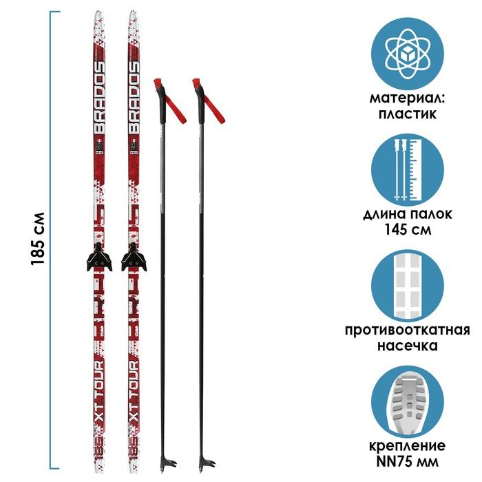 Комплект лыжный Бренды ЦСТ (Step, 185/145 (+/-5 см), крепление: 0075мм), цвета МИКС