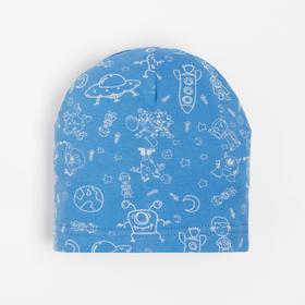 Шапка для мальчика, цвет синий/космос, размер 44-48