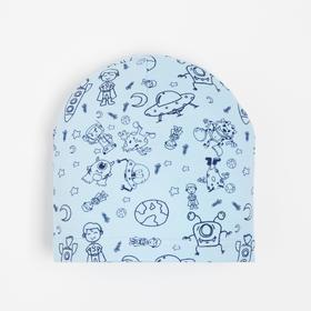 Шапка для мальчика, цвет голубой/космос, размер 44-48