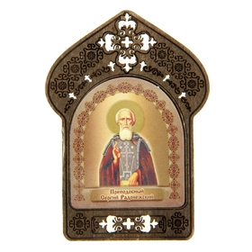 """Registered icon """"St. Sergius of Radonezh"""", protects Sergey"""