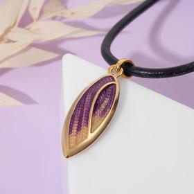 """Кулон на шнурке """"Яркость"""" зёрнышко, цвет фиолетовый в золоте ,L=42см"""