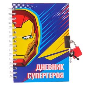"""Записная книжка на замочке А6 """"Дневник супергероя"""", Мстители, 50 листов"""