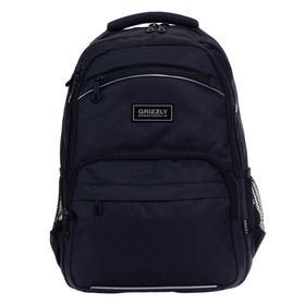 Рюкзак школьный, Grizzly RB-054, 39x28x19 см, эргономичная спинка, отделение для ноутбука, чёрный