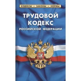 Трудовой кодекс РФ по сост. на 01. 02. 21г.