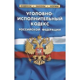 Уголовно-исполнительный кодекс РФ по сост. на 01. 02. 2021