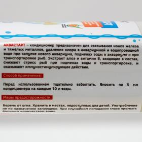 """Кондиционер """"Аквастарт"""", делает водопроводную воду безопасной для рыб, 100 мл - фото 7270643"""