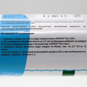 Реактив GH+, для повышения общей жесткости воды, 230 мл - фото 7270667
