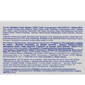 Зубная паста Пародонтол Prof Sensitive, 124 г - фото 7270843