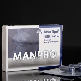 Средство для повышения потенции Мэн-Про для мужчин, 3 капсулы по 500 мг