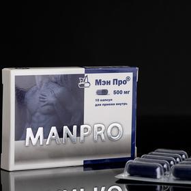 Средство для повышения потенции Мэн-Про для мужчин, 10 капсул по 500 мг