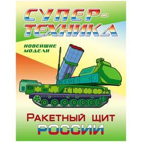 Ракетный щит России