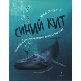 Синий кит:невероятная история самого крупного животного всех времён (6+). Тьернсхауген Андреас