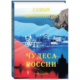 Самые знаменитые чудеса России. Маневич И., Шахов М.