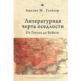 Литературная черта оседлости. От Гоголя до Бабеля. Глейзер А.