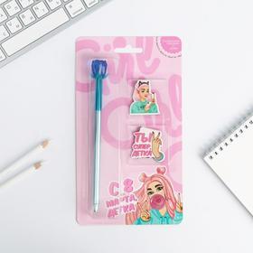 Канцелярский набор «С 8 Марта детка», магнитные закладки 2 шт и ручка