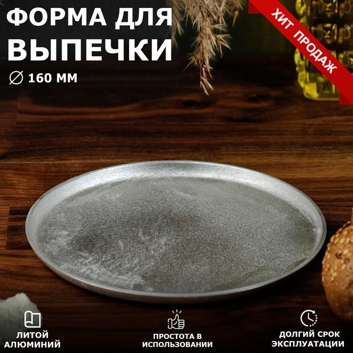 Форма для выпечки булочек, 159х10 мм, литой алюминий - фото 728025