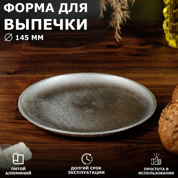 Форма для выпечки булочек, 144х10 мм, литой алюминий - фото 728029