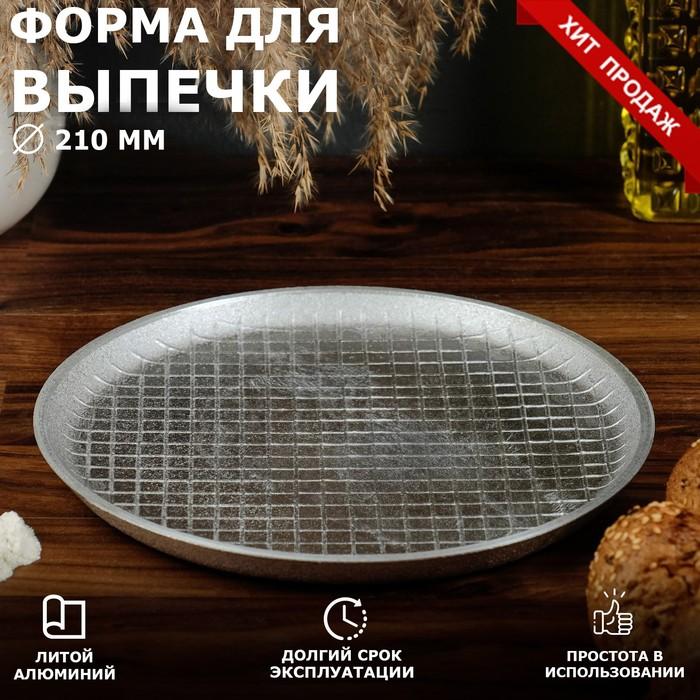 Форма для выпечки плоская, 210х18 мм, литой алюминий - фото 728043