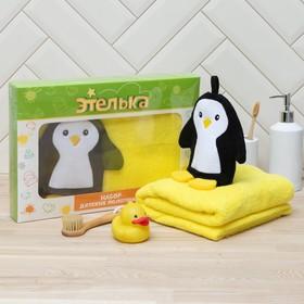 """Набор для купания """"Пингвинчик"""" полотенце 70*130 см с мочалкой"""