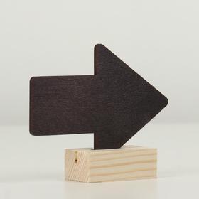"""Меловой ценник на подставке """"Стрелка влево, вправо, вбок"""", формат А7 (10.5×7.5 см)"""