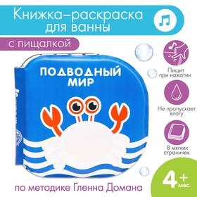 """Книжка для игры в ванной """"Подводный мир """" водная раскраска по методике Г. Домана"""
