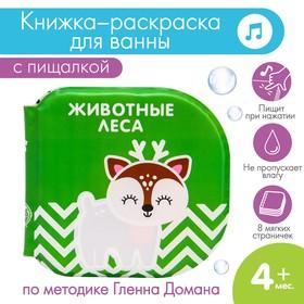 Книжка для игры в ванной «Животные леса» водная раскраска по методике Г. Домана