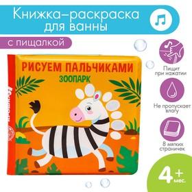 """Книжка для игры в ванной """" Рисуем пальчиками: зоопарк"""" водная раскраска"""