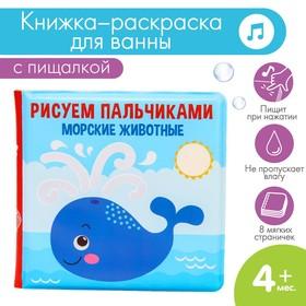"""Книжка для игры в ванной """" Рисуем пальчиками: морские животные """" водная раскраска"""
