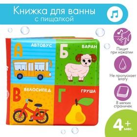 Развивающая детская книжка для игры в ванной «Алфавит»