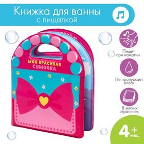 Развивающая детская книжка для игры в ванной «Моя красивая сумочка»