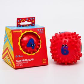 Развивающий массажный мячик 6 сторон «Цифры» d=9 см, твёрдый