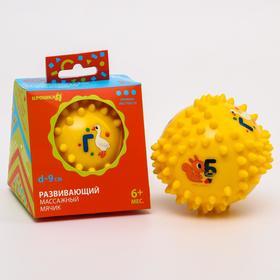 Развивающий массажный мячик 6 сторон «Буквы» d=9 см, твёрдый