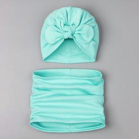 Комплект (шапка, снуд) для девочки, цвет мятный, размер 50-53 см (3-6 лет)