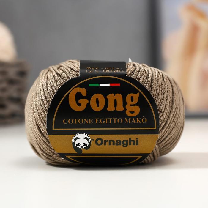 """Пряжа """"Gong"""" 100% мерсеризованный хлопок 127м/50гр (5 бежевый) - фото 7294054"""