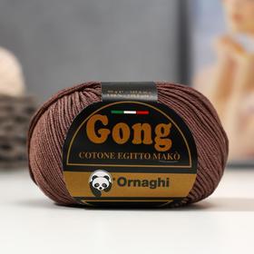 """Пряжа """"Gong"""" 100% мерсеризованный хлопок 127м/50гр (6 шоколад) - фото 7294058"""