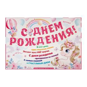 """Гирлянда с плакатом """"С Днем Рождения!"""" глиттер, единорог, воздушный шар, 220 см"""
