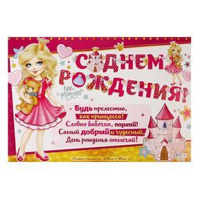 """Гирлянда с плакатом """"С Днем рождения!"""" глиттер, принцесса, 220 см"""