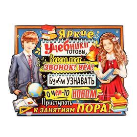 """Плакат вырубной """"Поет звонок"""" мальчик и девочка, А2"""