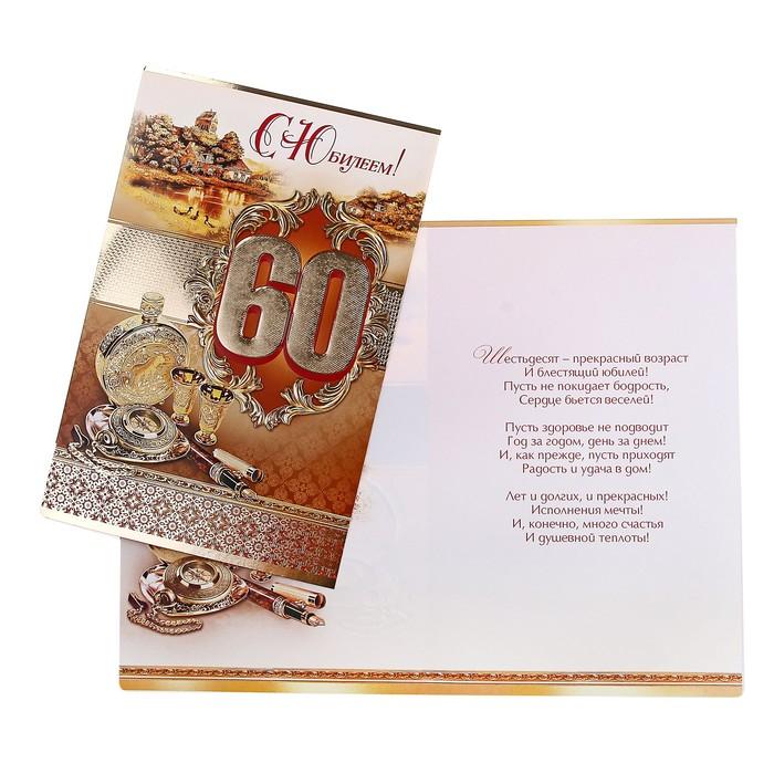 Днем рождения, подписать открытку с юбилеем мужчине 60 лет