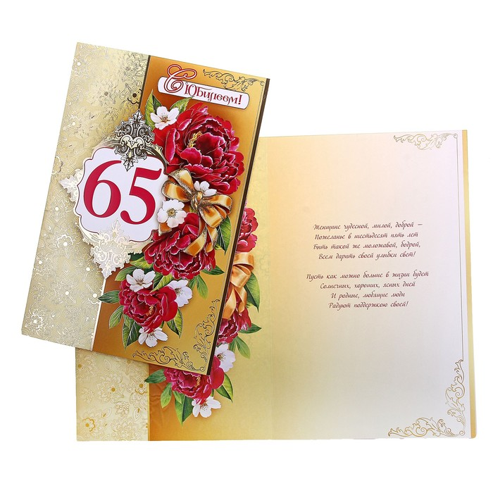 Готовые открытки с поздравлением на 65 лет от коллег мужчине