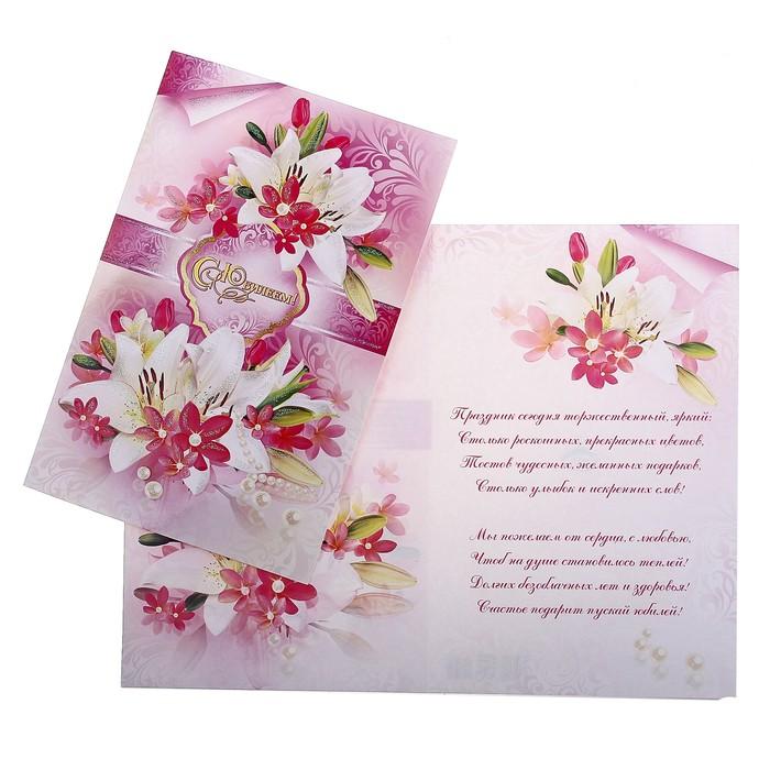 Поздравительные открытки фирмы с юбилеем