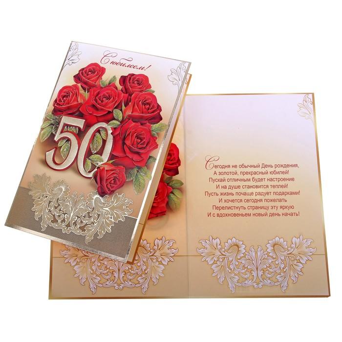Подписать открытку на юбилей 50 лет