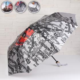 Зонт полуавтоматический «Города», 3 сложения, 9 спиц, R = 49 см, цвет МИКС