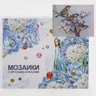 Алмазная мозаика с подрамником, полное заполнение «Воробушки» 40×50 см - фото 811200