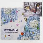 Алмазная мозаика с подрамником, полное заполнение «Взгляд» 40×50 см - фото 7295114