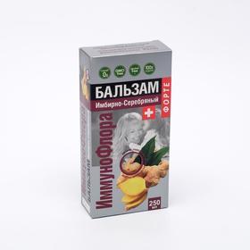 Бальзам Имбирно-серебряный ИммуноФлора +, 250 мл